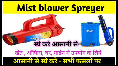 Mist Sprayer Blower Gun machine
